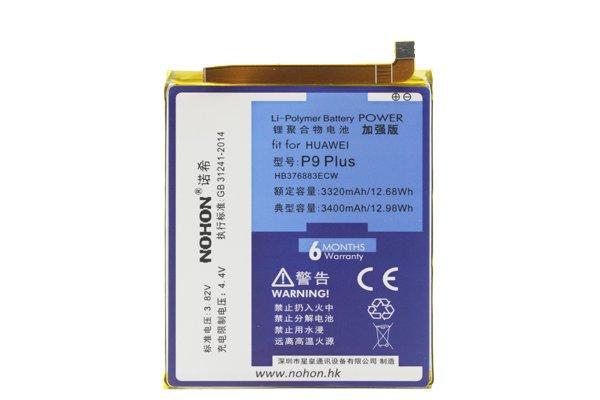 【ネコポス送料無料】Huawei P9 Plus 互換バッテリー HB376883ECW 3400mAh [1]