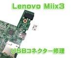 Lenovo Miix3 USBコネクター 修理(充電)