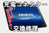 ONKYO TA2C-A41R3 Androidタブレット 充電コネクター交換修理