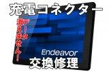 EPSON Endeavor TN21E 充電コネクター交換修理