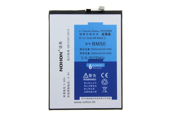 Xiaomi(小米)Max2 互換バッテリー交換修理 BM50 5300mAh [1]