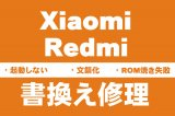Xiaomi Redmi 文鎮化復旧修理 書換え EDL
