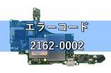 Nintendo Switch(任天堂スイッチ)エラーコード 2162-0002 基板修理