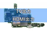 ニンテンドースイッチ TV出力 HDMI出力不具合 基板修理