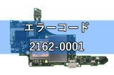 Nintendo Switch(任天堂スイッチ)エラーコード 2162-0001 基板修理