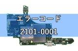 ニンテンドースイッチ エラーコード 2101-0001 基板修理