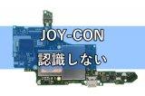 ニンテンドースイッチ Joy-Con 認識しない 基板修理