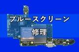 ニンテンドースイッチ nintendo switch ブルースクリーン修理