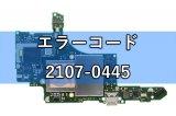 ニンテンドースイッチ スイッチライト エラーコード 2107-0445 基板修理