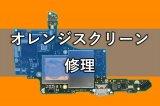 ニンテンドースイッチ nintendo switch オレンジスクリーン修理