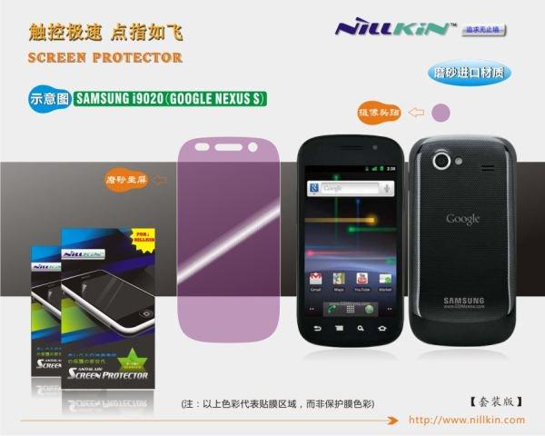 【ネコポス送料無料】Nexus S / SAMSUNG i9020用 液晶保護フィルムセット アンチグレアタイプ  [3]