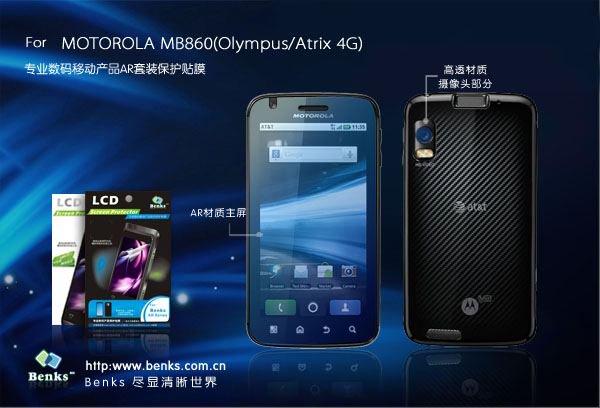 【ネコポス送料無料】 反射防止液晶保護フィルム MOTOROLA Atrix 4G MB860用  [2]