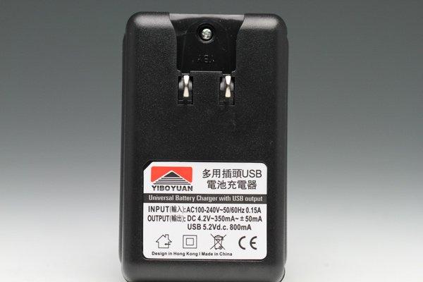 HTC Sensation用ユニバーサルバッテリーチャージャー  [2]