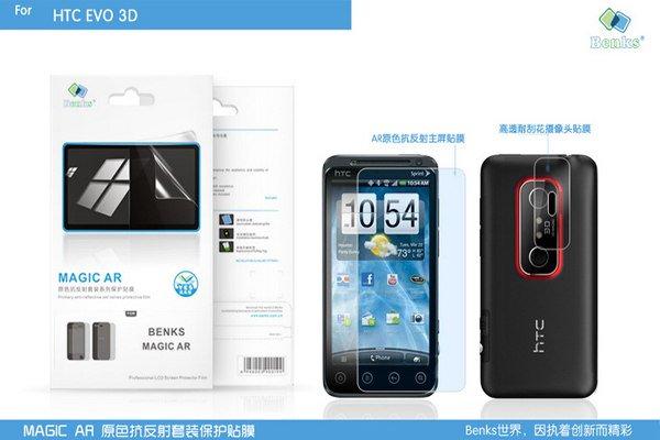 【ネコポス送料無料】 反射防止液晶保護フィルム HTC EVO 3D用  [2]