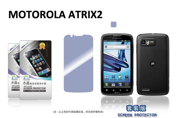 【ネコポス送料無料】 MOTOROLA ATRIX2 (ME865)用 液晶保護フィルムセット クリスタルクリアタイプ  [2]