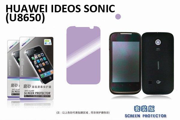 【ネコポス送料無料】 HUAWEI IDEOS SONIC (U8650)用 液晶保護フィルムセット アンチグレアタイプ [2]