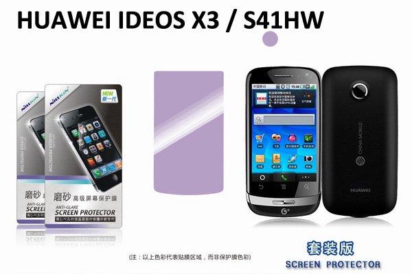 【ネコポス送料無料】HUAWEI IDEOS X3 / S41HW 液晶保護フィルムセット アンチグレアタイプ  [2]