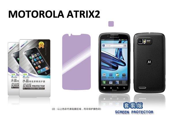 【ネコポス送料無料】 MOTOROLA ATRIX2 (ME865)用 液晶保護フィルムセット アンチグレアタイプ  [2]