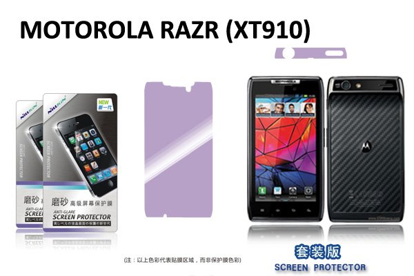 【ネコポス送料無料】 MOTOROLA RAZR (XT910)用 液晶保護フィルムセット アンチグレアタイプ  [2]