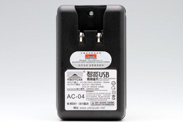 SAMSUNG Galaxy Ace(S5830)用 ユニバーサルバッテリーチャージャー  [3]