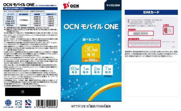 【ネコポス送料無料】NTTコミュニケーションズ OCN モバイルONE SIMパッケージ  [2]