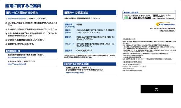 【ネコポス送料無料】NTTコミュニケーションズ OCN モバイルONE SIMパッケージ  [3]