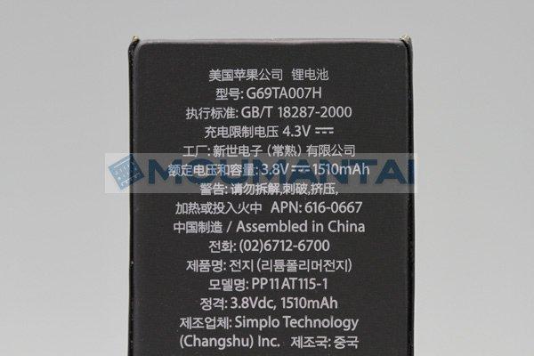 【ネコポス送料無料】Apple iPhone5c バッテリー 1510mAh  [3]