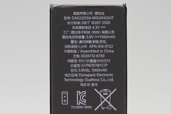 【ネコポス送料無料】Apple iPhone5s バッテリー 1560mAh  [3]