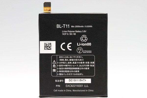 【ネコポス送料無料】LG isai (LGL22) バッテリー BL-T11 2500mAh  [1]