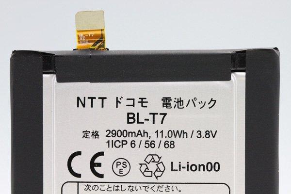 【ネコポス送料無料】LG G2 (D802) バッテリー BL-T7 3000mAh  [3]