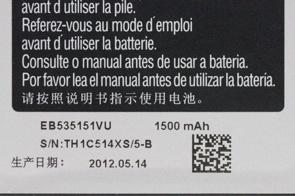 【ネコポス送料無料】SAMSUNG バッテリー EB535151VU 1500mAh  [4]