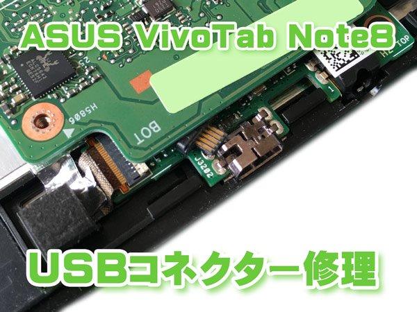 ASUS VivoTab Note8 USBコネクター交換修理 [1]