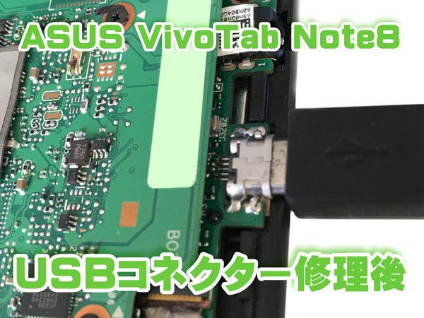 ASUS VivoTab Note8 USBコネクター交換修理 [2]