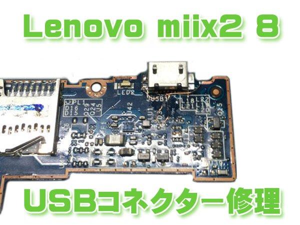 Lenovo Miix2 8 USBコネクター 修理 [1]