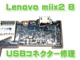 Lenovo Miix2 8 USBコネクター交換修理