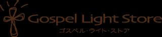 Gospel Light Store ゴスペル・ライト・ストア クリスチャンショップ(書店)大阪府和泉市