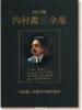 DVD版 内村鑑三全集