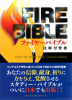 FIRE BIBLE ファイヤーバイブル 注解付聖書 青帯 (新改訳 第三版)