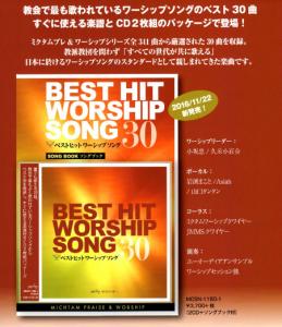 BEST HIT WORSHIP SONG 30 ベス...