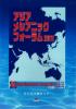 DVD アジア・メシアニックフォーラム2011 4枚組