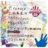 MEBIGさんび大爆発23(CD)
