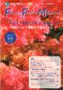 ファミリー・フォーラム・マガジン 2017 秋号 No.83 (Family Forum Magazin)