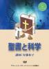 DVD 聖書と科学