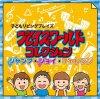 プレイズワールド コレクション ジャンプ・ジョイ・チャレンジ 3枚セット