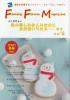 ファミリー・フォーラム・マガジン 2020 冬号 No.92 (Family Forum Magazine)