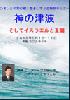 神の津波そしてイスラエルと王国(ピーター・ツカヒラ師DVD)