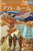 アパ・ルーム(日本語版) 2020年3・4月号