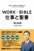 仕事と聖書 WORK×BIBLE 元銀行マン牧師の社会に影響を与える1%のクリスチャンになる方法