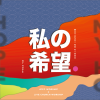 JPCC WORSHIP x LIVE CHURCH WORSHIP「私の希望」(My Hope)