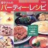 愛子さんのパーティー・レシピ クリスマス・イースター・季節のおもてなし